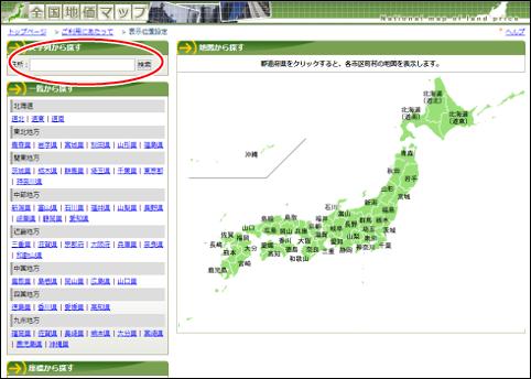 全国地価マップ検索画面