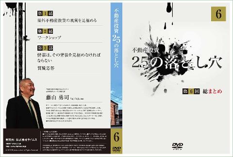 藤山勇司【不動産投資25の落とし穴DVD】