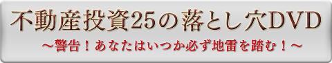 藤山勇司【不動産投資25の落とし穴DVD】バナー