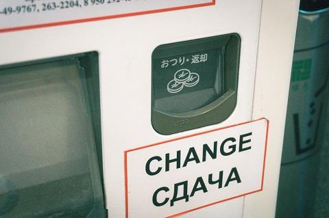 自動販売機は自動化の代表例ですね。
